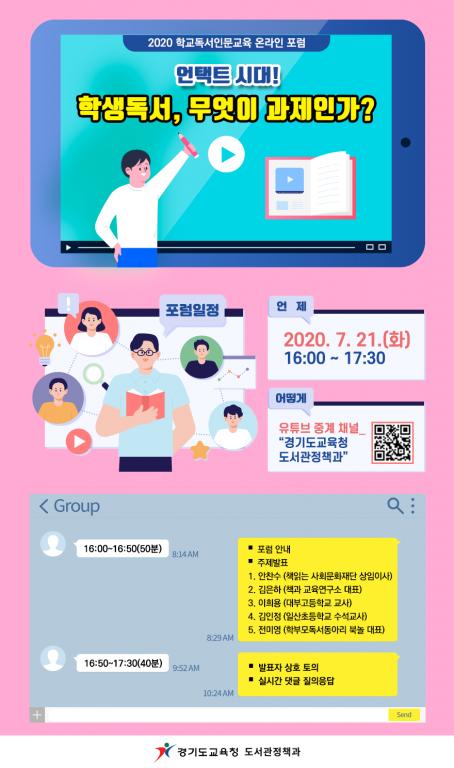 2020 학교독서인문교육 온라인 포럼